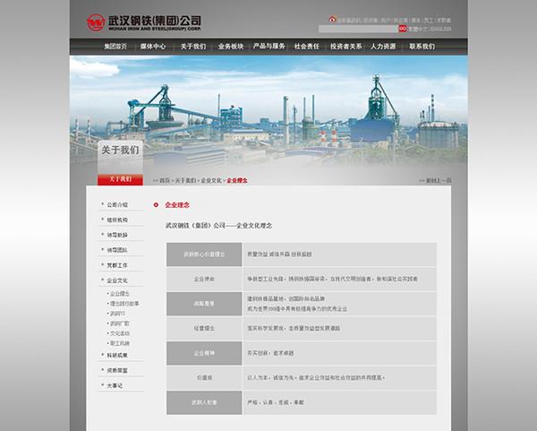美国网上物网站_教育 正文  但武钢官网与美国ak钢铁公司网站有所不同,武钢logo的红色