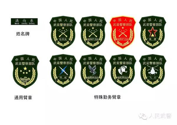 图为武警部队统一更换新式标志服饰。
