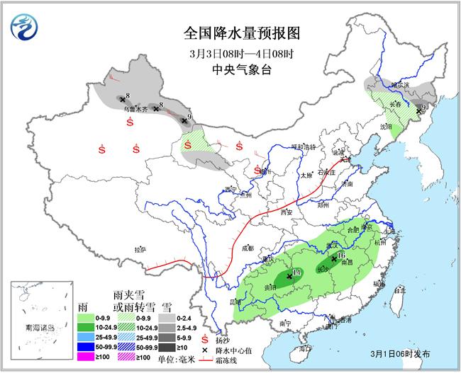 华北黄淮等地将有雾和霾 东南地域内蒙古等地将有沙尘气候
