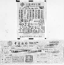 中奖彩票及兑奖支票。