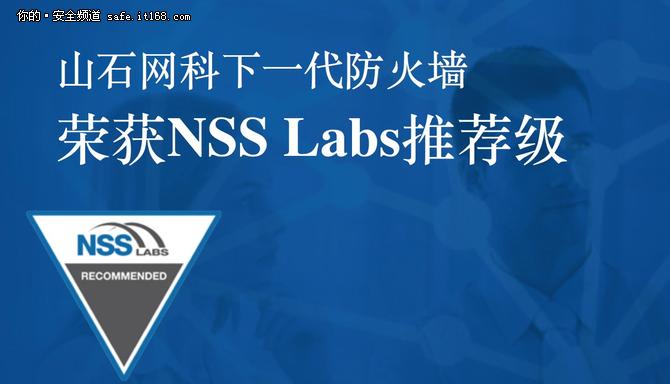 中国安全厂商在国际公开测评中夺冠