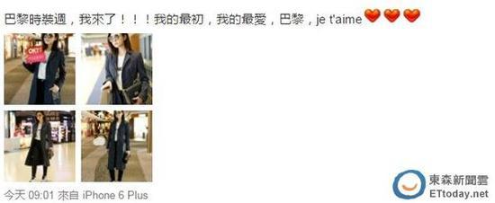 陈妍希微博截图