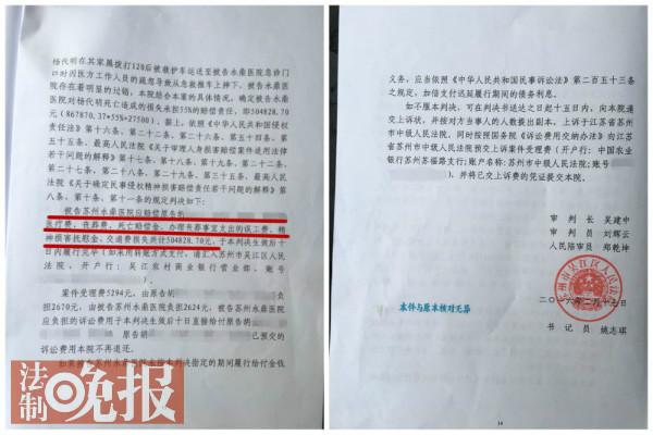 江苏一患者抢救途中被摔 法院:病院抵偿50余万