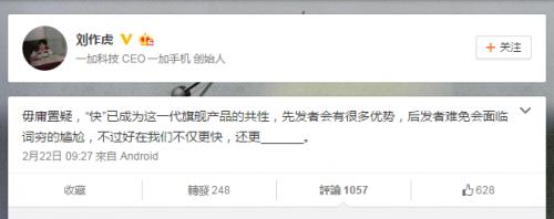 在前段时间刘作虎表示一加3不仅仅是快,还将拥有其他的新特性,这一暗示引发网友猜想<b