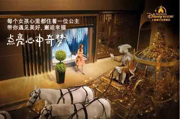上海迪士尼宣扬片今晚新颖出炉!