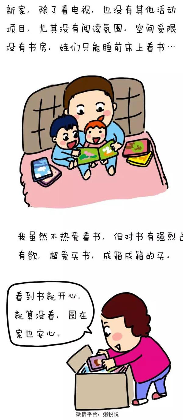 这位妈妈只用一招,就让孩子从电视迷变成了书迷