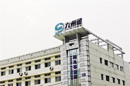 电商业务整体融合 九州通成立电商集团(图)