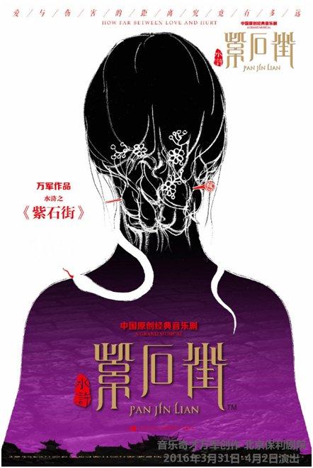 《紫石街》演出海报
