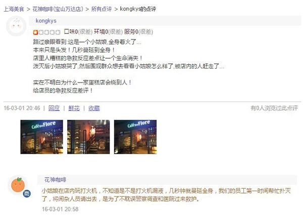 """网友""""kongkys""""在大众点评网的咖啡馆页面发布的评论"""