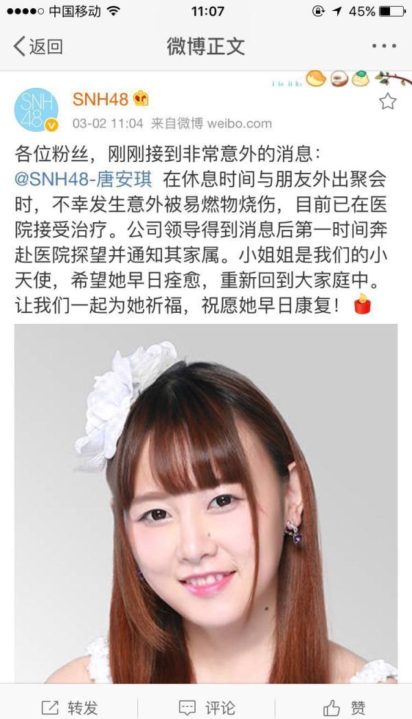 SNH48新浪微博截图
