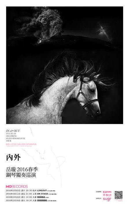岳璇-内外-2016春季巡演海报