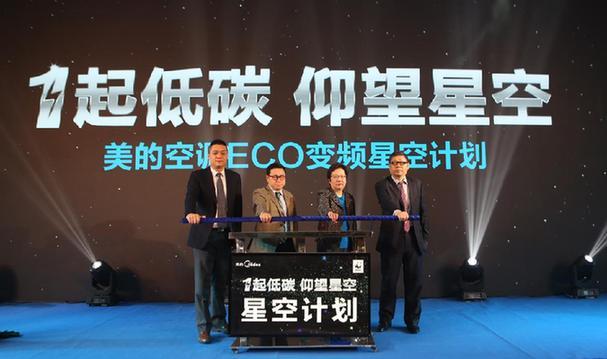 """3月1日,美的空调ECO变频星空计划启动发布会在北京国家会议中心隆重举行,美的空调与WWF(世界自然基金会)共同发布""""星空计划"""",开启中国家电行业""""公益营销""""新模式,号召更多的人关注中国节能空调市场。"""