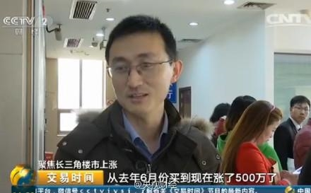 8个月一套房涨500万!购房者:工作30年不如买套房…上海一手房价格上扬也带动二手房火爆。数据显示,上海二手房市场成交连续两个月突破4万套大关。上海买房者称去年6月份买的一套房到现在涨了500万,涨了百分之七八十。工作再辛苦努力不如买套房,成为很多购房者的内心写照。