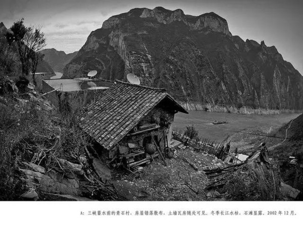 三峡移民小村的今与昔 2002 2015图片