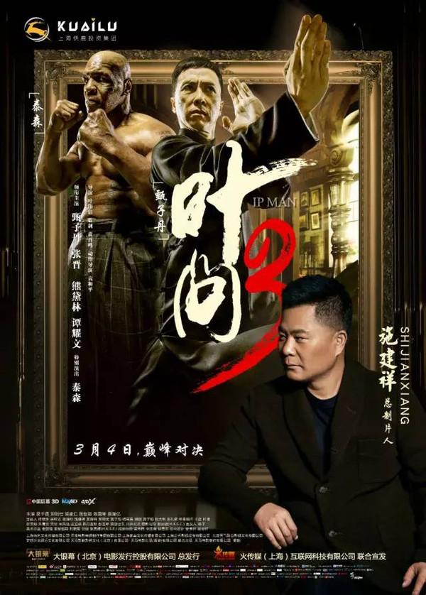 "3d功夫巨作《叶问3》由多次荣获""最具影响力电影人""大奖,上海快鹿图片"