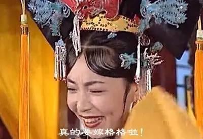 还珠格格 里的皇后娘娘嫁格格啦 恭喜 驸马爷