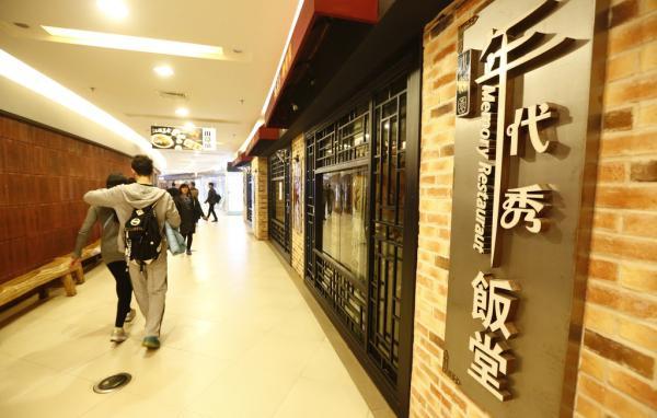 2016年3月1日,主打情怀的连锁餐馆――年月秀饭堂在2月29日忽然关门。 东方IC 图