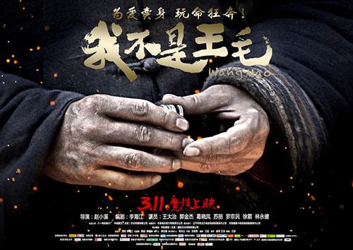 """《我不是王毛》曝新海报 以""""卖身""""成就大情怀"""
