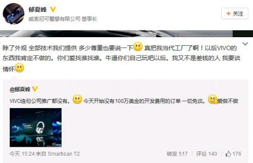 早先,威索尼可的董事长@郁夏峰在本身的微博上吐槽
