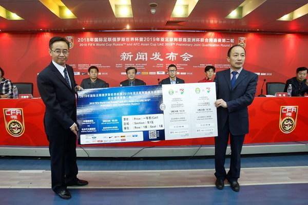 世预赛第二轮中国VS马尔代夫 门票销售方案公布