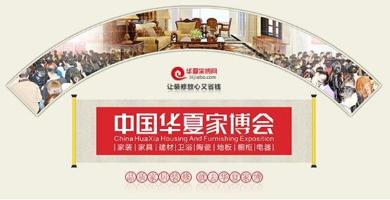 中国华夏家博会