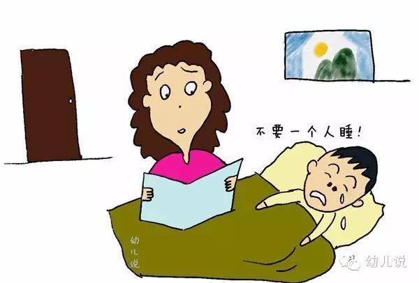 """""""狂奔过去,阿瓜眼泪鼻涕满脸蛋,闹心开始了:""""妈妈,我不要一个人睡!图片"""