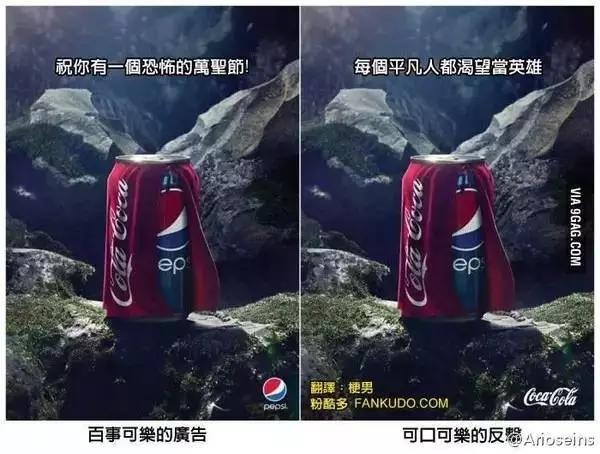 百事可乐VS可口可乐 在 互黑 中成长