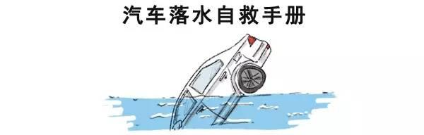 汽車落水怎么辦 汽車落水自救手冊