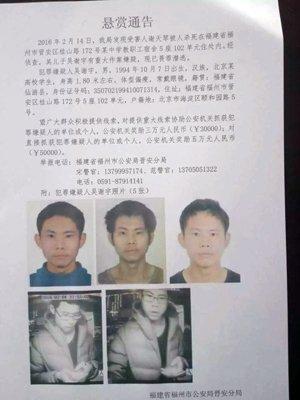 福州警方证实该悬赏通告由其所发。图片来自网络