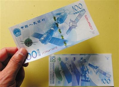 央行于2015年11月26日正式发行的航天普通纪念钞。