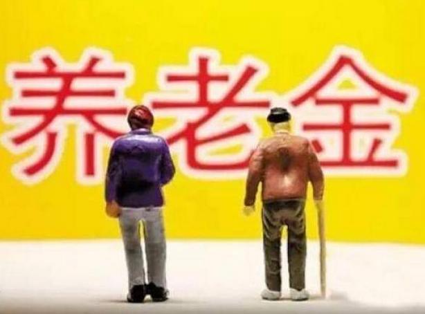 """帮你算个账:65岁退休 养老金""""亏""""了还是""""赚""""了"""