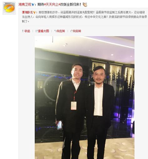 湖南卫视微博截图
