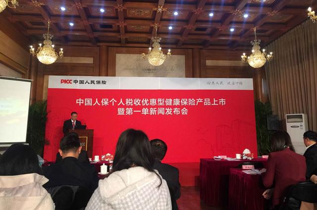 中国人保健康签发首单个人税收优惠型健康保险