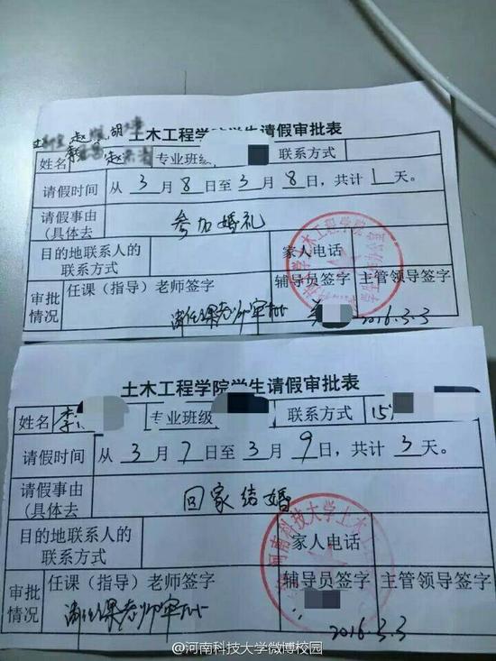 为了参加李东欣同学的婚礼,他的几个室友也一同请了三天假期。