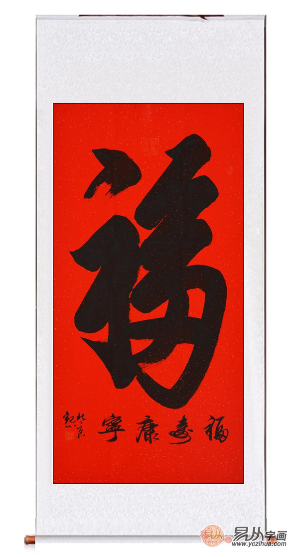 国宾礼书法家观山书法《福》(福寿康宁)(作品来源:易从网)-福