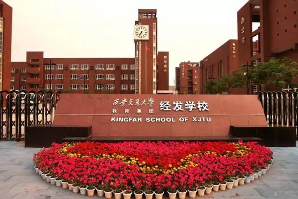 西安最土豪学校排行榜Top18 从幼儿园开始就给跪了图片