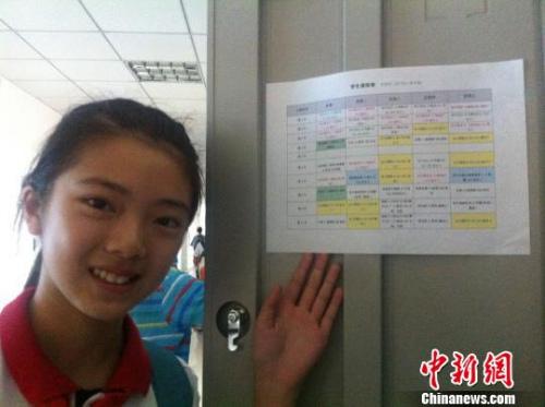 """资料图。成都一中学实施""""走班制"""",学生向记者展示""""私人定制""""的课程表。殷樱 摄"""