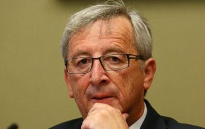 欧盟委员会主席让克洛德容克
