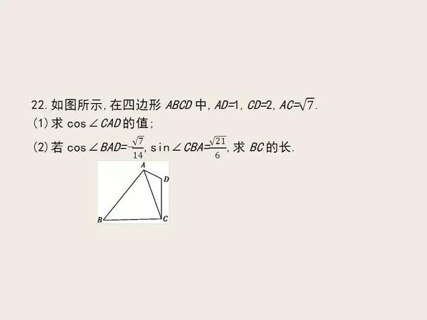 三角函数与平面向量 文科图片