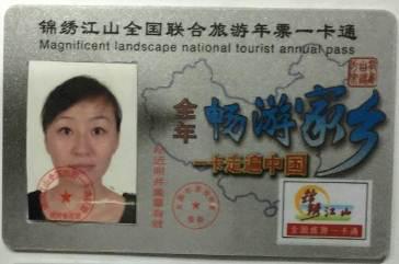 旅游年卡怎么办理,多少钱,全国有多少景点免费