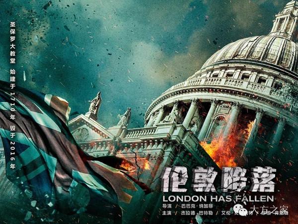 伦敦陷落免费下载