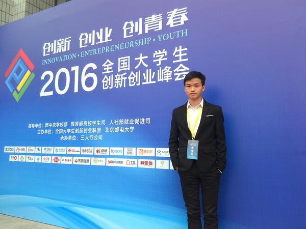 王桂超受邀参加2016全国大学生创新创业峰会图片