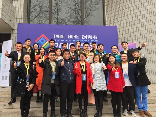 王桂超受邀参加2016全国大学生创新创业峰会