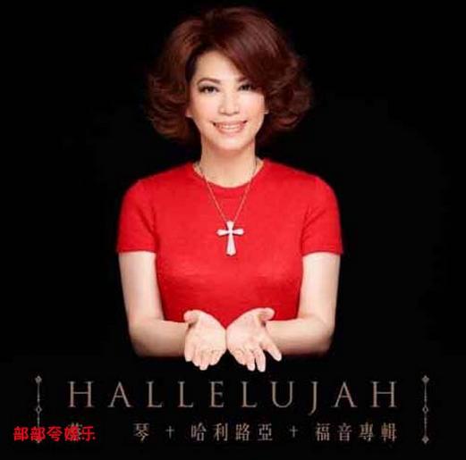 蔡琴式的福音专辑《哈利路亚》诞生