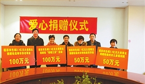 """在""""双色球""""彩民爱心捐赠仪式上,扬州市儿童福利院、扬州市特殊教育学校、高邮市民政局接受捐赠。"""