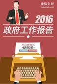 图解财经 288期: 2016年政府工作报告