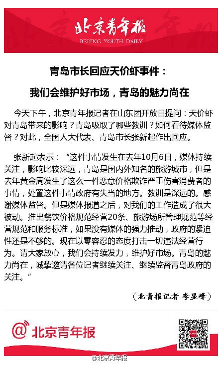 """青岛市长回应""""天价虾""""教导:青岛魅力尚在,欢送接续监视"""