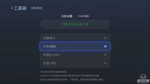 使用一键优化清理智能电视的系统垃圾,能够使得安卓系统更加流畅,网络体验也会有相应的提升;而沙发管家自带的DNS优化功能支持用户快捷修改DNS,一键提升网络状况!