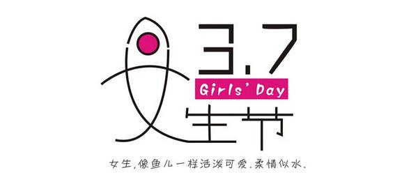少女节_解读:妇女节和女生节的由来!
