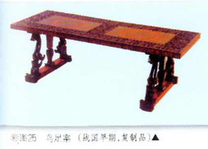 中国古代家具设计史(一)